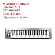 студийное оборудование Миди клавиатура M-audio KeyRig 49 Киев