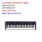 Миди клавиатура M-audio Oxygen 61 MKII Киев