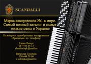 Аккордеон SCANDALLI