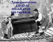 Перевезти пианино Киев,  перевозки фортепиано по Киеву