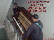 Перевозка пианино Киев 232-67-58 перевезти пианино грузчики в Киеве